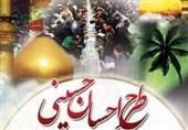 """اجرای طرح """"احسان حسینی"""" در ایام محرم و صفر در استان بوشهر"""