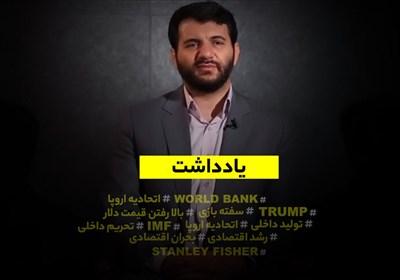کدام تحریم بیشترین ضربه را به اقتصاد ایران می زند ؟