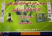 مسابقات قهرمانی کاراته ناشنوایانکشور در استان مرکزی به روایت تصویر