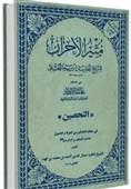 معرفی مقتل|«مُثیر الأحزان» کتابی درباره فضائل و مصائب اهلبیت(ع)