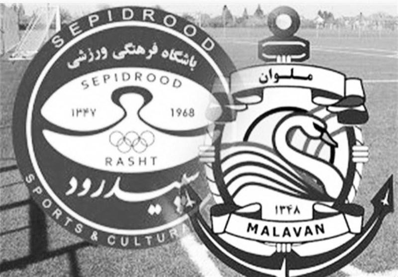 تاریخچه کامل بازیهای سپیدرود و ملوان؛ گیلان در انتظار سیو هشتمین الگیلانو