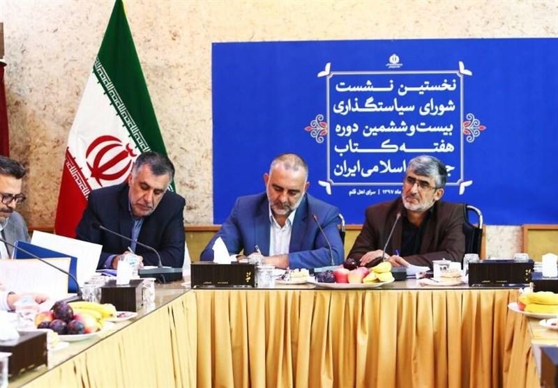 نخستین جلسه شورای سیاستگذاری هفته کتاب برگزار شد