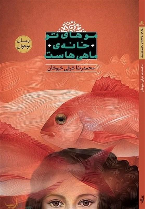 سفر به هزارتوی تاریخ با «موهای تو خانه ماهیهاست»
