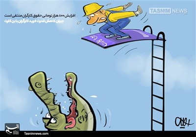 کاریکاتور| جبران کاهشقدرت خریدکارگران؟!!