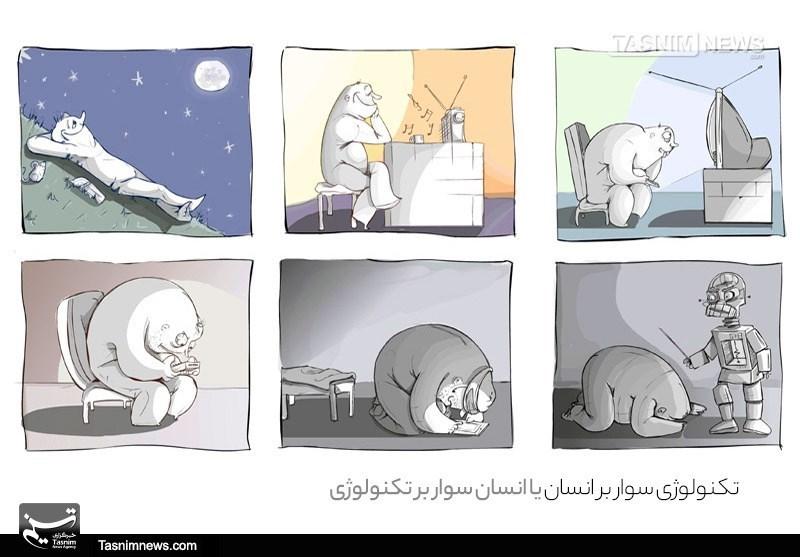 کاریکاتور/ انسان اسیر تکنولوژی!!!