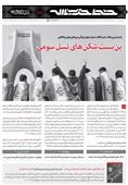 بنبستشکنهای نسل سومی به روایت خط حزب الله