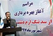 بوشهر  سد تنگ ارم دشتستان با حضور معاون رئیس جمهور افتتاح شد+فیلم