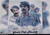 کرمانشاه|پیشکسوتان دفاع مقدس به تماشای «چشمان بیدار بمو» نشستند