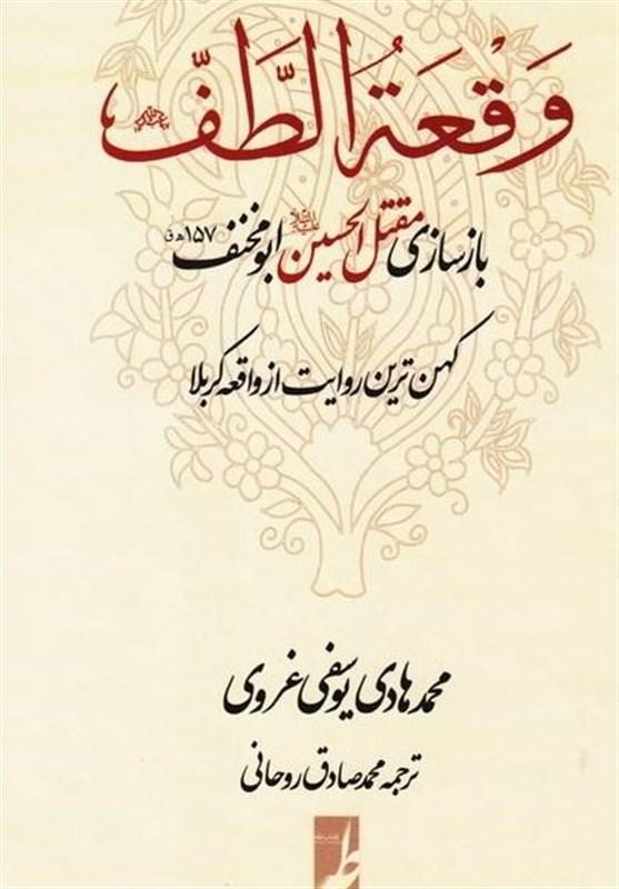 "معرفی مقتل |""وقعة الطف"" اصلاحیهای بر «مقتل الحسین» ابومخنف"