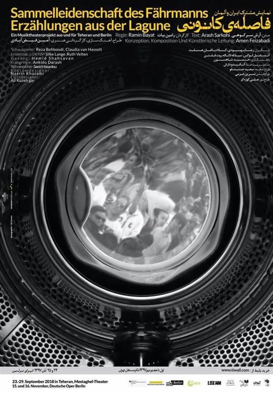 """رونمایی از پوستر نمایش """"فاصلهی کانونی"""""""