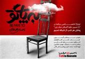 جدیدترین اثر «علی فانی» درباره امام حسین(ع) منتشر شد + صوت