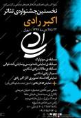 فراخوان نخستین دوره جشنواره تئاتر اکبر رادی منتشر شد