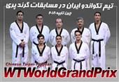 چهارشنبه؛ آغاز رقابت هوگوپوشان ایران در مسابقات گرندپری