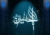 نوسرودۀ عسکری: «فَرِّ اِلَی الْحُسینز ظلمت عبور کن/نور حسین فاطمه هر سوی عالم است»
