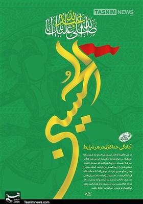طرح/ امام حسین(ع) و آمادگی حداکثری در هر شرایط