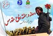 """نخستین جشنواره استانی """"رسانه و هفته دفاع مقدس"""" در کهگیلویه و بویراحمد برگزار میشود"""
