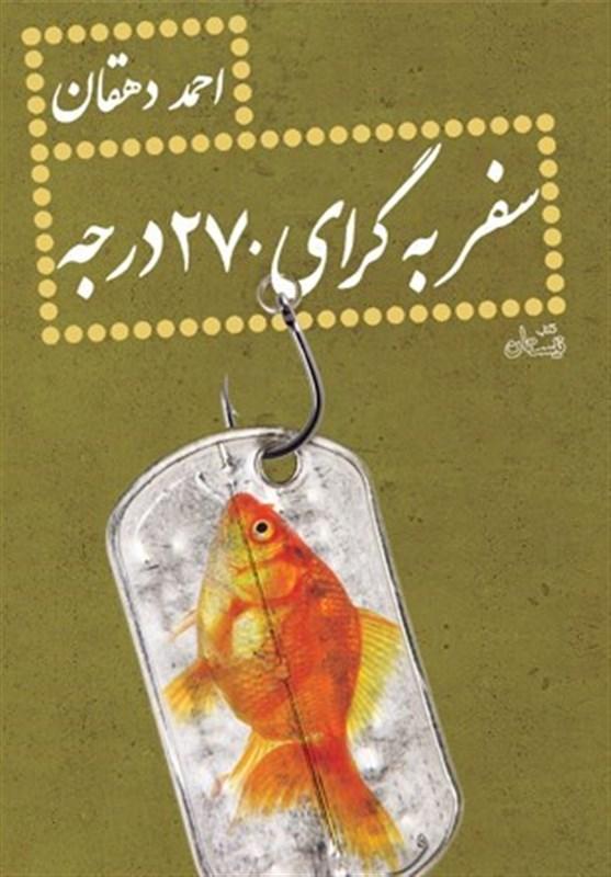 «سفر به گرای 270 درجه» به چاپ بیست و پنجم رسید