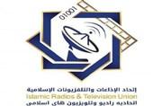 اتحاد الإذاعات الإسلامیة یُدین استهداف العدوان لإذاعة الحدیدة