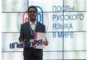 گزارش تسنیم|دانشجویی که نخستین سفیر ایرانی زبان روسی شد