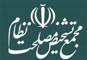 یادداشت|تاملی در مبانی حقوقی نظارت مجمع تشخیص مصلحت بر اجرای سیاستهای کلی نظام