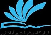 زنجان| 70 میلیارد ریال برای تکمیل پروژههای قرارگاه پیشرفت و آبادانی نیاز است