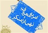 گروههای جهادی امر به معروف و نهی از منکر در لرستان تشکیل شود
