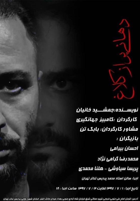 نمایش «دهانی پر از کلاغ» به پردیس تئاتر تهران می آید
