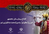 بیمارستان فوق تخصصی خون و آنکولوژی در یزد افتتاح شد