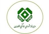 جلسه شورای هماهنگی اطلاعات کشور برگزار شد