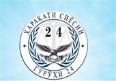 """تحرکات کمحاشیه """"گروه 24""""در نشست سالانه سازمان امنیت و همکاری اروپا"""