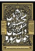 تغییر زمان برگزاری شانزدهمین جشنواره شعر و داستان «جوان سوره»
