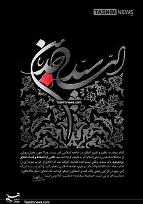 پوستر/ سید الساجدین