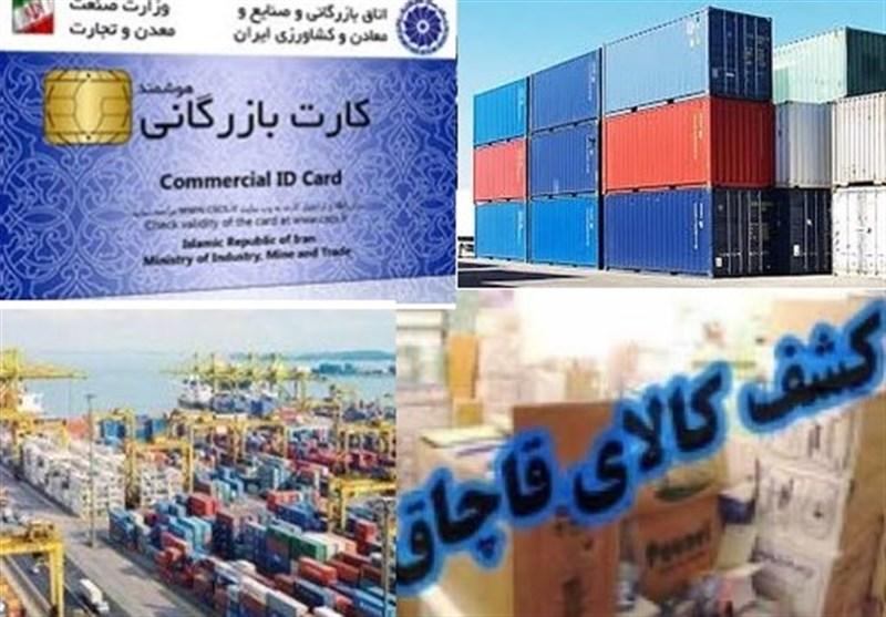 4279 میلیون ریال انواع کالای قاچاق در استان گیلان کشف شد