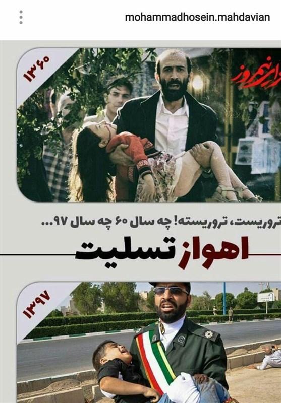 واکنش برخی از هنرمندان به حمله تروریستی امروز اهواز + عکس