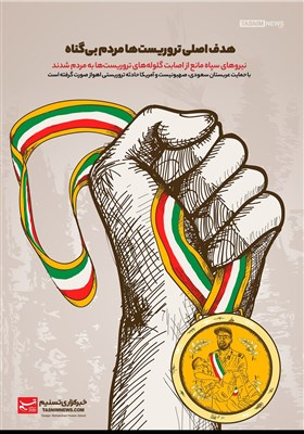 پوستر/ هدف اصلی تروریستها مردم بیگناه