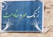 اصفهان| فرهنگ مقاومت را به تأسی از شهدا به نسلهای آینده منتقل میکنیم