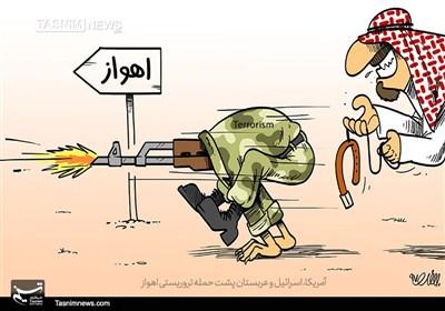 کاریکاتور/ آمریکا،اسرائیلوعربستان پشت حملهتروریستیاهواز
