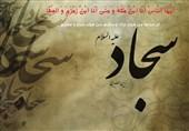 خطبه امام سجاد(ع) چگونه منطق سقیفه و کاخ یزید را متزلزل کرد؟
