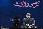 """تلاوت رحمانی در بیستو ششمین کرسی تلاوت """"تسنیم"""" + فیلم"""