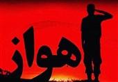 """نمایشگاه پوستر """"اهواز سرفراز"""" در حوزه هنری برپا میشود"""