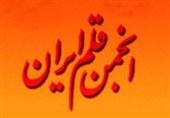 محسن پرویز، رییس و پاک آیین نایب رییس انجمن قلم شدند