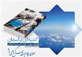 خاطرات خواندنی یک خلبان اف 4 در «کتیبهای بر آسمان»