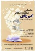 معرفی اعضای شورای سیاستگذاری نخستین دوره جشنواره تئاتر اکبر رادی