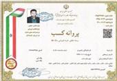 ارائه تخلفات وزارت صمت به سازمان بازرسی درباره پرونده سکه ثامن