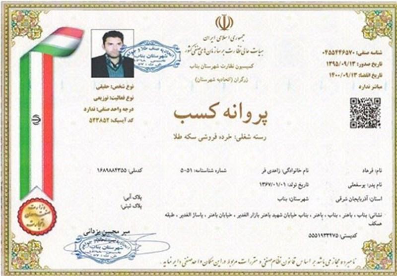 متهم سکه ثامن سابقهدار است/ نگرانی مالباختگان پس از اظهارات دادستان