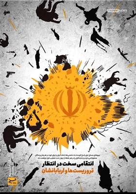 پوستر/ انتقامیسختدر انتظار تروریستها و اربابانشان