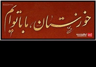 طرح/ خوزستان ما با توایم
