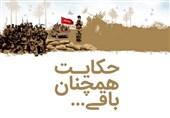 """هفته دفاع مقدس با ویژهبرنامه """"حکایت همچنان باقی"""" از رادیو قرآن"""