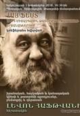 نمایشگاه عکس لوون هفتوان در ایروان