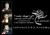 """نمایش فرهنگی رزمی """"ستارگان درخشان 4"""" در رشت آغاز شد+فیلم"""